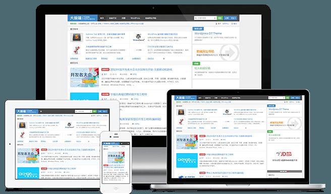 D8主题5.0版本更新:新增移动端搜索、手机端列表简化模式、手机端广告位和各种功能优化
