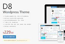 D8主题4.0更新日志_themebetter