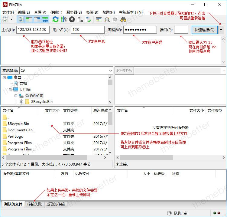 FTP新手教学:FTP软件FileZilla的使用方法-爱乐彩极速pk10