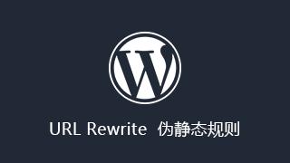 WordPress 伪静态规则设置:Apache和Nginx,以及二级目录规则_themebetter