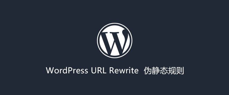 WordPress 伪静态规则设置:Apache和Nginx,以及二级目录规则