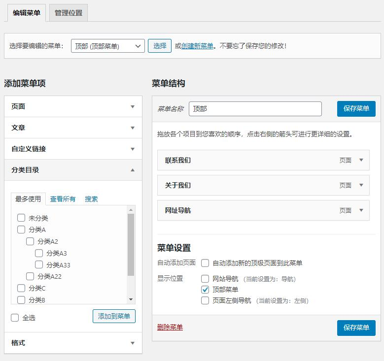 WordPress 5.3 正式版更新下载