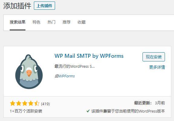 使用WP Mail SMTP插件解决WordPress注册和评论邮件无法发送的问题