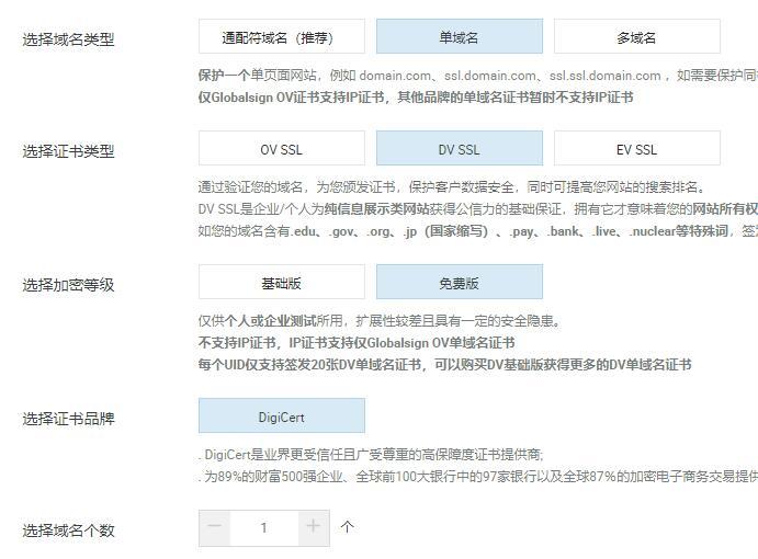 开箱即用 推荐普通网站使用阿里云官方平台的免费SSL证书