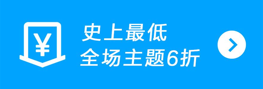 大前端 DUX/D8/XIU WordPress 主题双11全场6折 最高直降320元插图